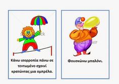 ΝΗΠΙΑΓΩΓΕΙΟ ΚΟΚΚΙΝΗ ΧΑΝΙ Clown Crafts, Physical Education, Art For Kids, Arts And Crafts, Logos, School, Day, Cards, Learn French