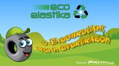 Γνωρίστε τον «Ελαστικούλη» και μάθετε για την ανακύκλωση ελαστικών