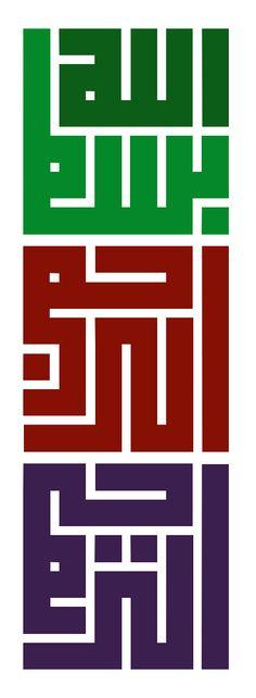 Bismillahir Raḥmanir Raḥim, In the name of God the Infinitely Compassionate and Merciful