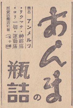 アンメルツ あんまの瓶詰め・・・。 その発想は今にあって殊更に斬新だ。 差別的な表現と言うな、言うな。 実体を無くした言葉を差別的と意識するところに差別は、ある。 Vintage Japanese, Japanese Art, Bussines Ideas, Retro Advertising, Japanese Graphic Design, Retro Pop, Old Ads, Ad Design, Vintage Ads