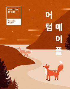[텐바이텐] PLAYing / !NSPIRATION 가을 지나 어느덧 겨울 #겨울 #펜톤 #PANTONE #텐바이텐 #플레잉 #이벤트 #기획전 #salespromotion #10x10 Web Design, Page Design, Graphic Design, Pop Up Banner, Korean Design, Event Banner, Promotional Design, Event Page, Book Layout