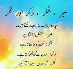 Urdu Quotes Islamic, Sufi Quotes, Islamic Teachings, Islamic Messages, Islamic Inspirational Quotes, Muslim Quotes, Quran Quotes, Islamic Dua, Islamic Gifts