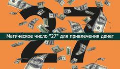 """Магическое число """"27"""" для привлечения денег - Эзотерика и самопознание"""
