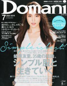 Amazon.co.jp  Domani(ドマーニ) 2015年 07 月号 [雑誌]    本