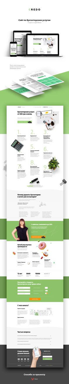 Landing page for Credo