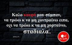 Lol, Greek Quotes, Funny Quotes, Jokes, Sayings, Humor, Funny Phrases, Husky Jokes, Lyrics