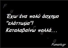 Silence Quotes, Poetry Quotes, Mood Quotes, True Quotes, Positive Quotes, Motivational Quotes, Inspirational Quotes, Quotes Quotes, Funny Greek Quotes