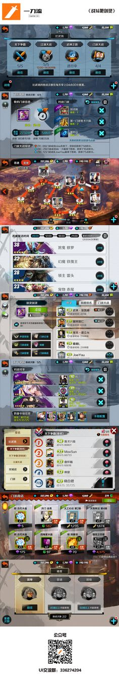 7e19c9918aa1 战斗吧剑灵 游戏UI