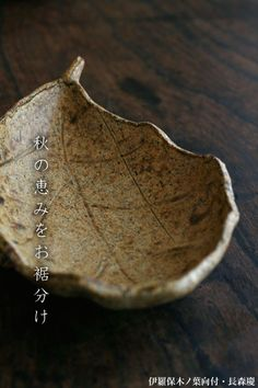 長森慶さんからも葉っぱのうつわです!