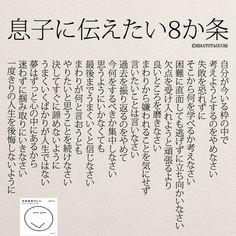 今すぐ息子に送りたい!「息子に伝えたい8カ条」 | 女性のホンネ川柳 オフィシャルブログ「キミのままでいい」Powered by Ameba