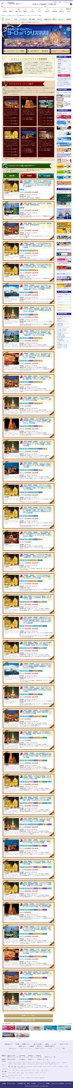 ヨーロッパのクリスマスに行く旅行・ツアー特集   海外旅行・海外ツアーは日本旅行