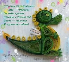 Quilled Dragon-by a Russian Quiller