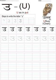 Hindi alphabet practice worksheet Letter ई Hindi