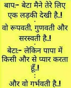 862 Best Funny Quotes Images In 2019 Jokes In Hindi Jokes Quotes