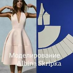 Моделирование платья с интересной юбкой Обратите внимание, что нижняя часть юбки солнца заужена к низу. Поэтому юбка приобретает новый скульптурный силуэт #АльбинаСкрипка