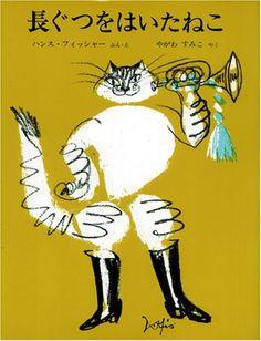 長ぐつをはいたねこ (世界傑作絵本シリーズ・スイスの絵本) シャルル ペロー http://www.amazon.co.jp/dp/4834007812/ref=cm_sw_r_pi_dp_k-UAwb15EA93N