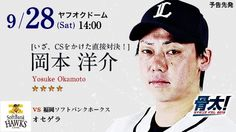 Preview - September 28, 2013: Probable Starter - Yousuke Okamoto