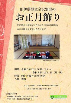 旧伊藤博文金沢別邸では、皆様に楽しんでいただけるよう、変わらず伝統的なお正月飾りをしつらえます。 例年と少し違いますのは、2020年内12月26日(日)からご覧いただけます。