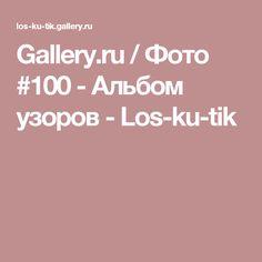Gallery.ru / Фото #100 - Альбом узоров - Los-ku-tik