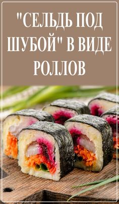 """""""Herring under a fur coat"""" in the form of rolls – – – Chicken Recipes Appetizer Salads, Appetizers, Vegan Recipes, Cooking Recipes, Salad Recipes, Good Food, Yummy Food, Healthy Food List, Breakfast Snacks"""