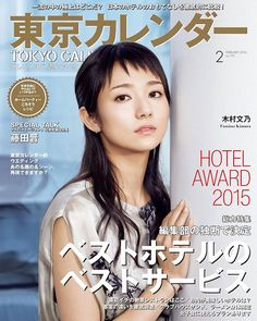 *** 『東京カレンダー』発売中です。