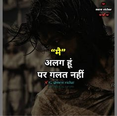 Quotes Discover i admit that iam different but i m not wrong Hindi Quotes Images Life Quotes Pictures Hindi Quotes On Life True Feelings Quotes Attitude Quotes Reality Quotes Motivational Picture Quotes Inspirational Quotes In Hindi Marathi Quotes Hindi Quotes Images, Inspirational Quotes In Hindi, Shyari Quotes, Motivational Picture Quotes, Life Quotes Pictures, Typed Quotes, Friend Quotes, Inspiring Quotes, Good Thoughts Quotes