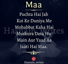 Meri pehele mohabbat luv u amii😙 Miss You Mom Quotes, Miss You Mum, Dear Mom And Dad, I Love My Parents, Love U Mom, Daughter Love Quotes, Love My Family, Daddy Daughter, Funny Baby Memes
