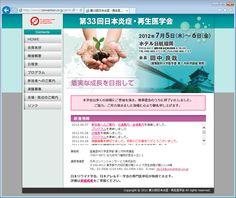 炎症・再生医学会