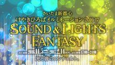 Christmas Concerts December 17th, 18th, 23rd, 24th and 25th at Keyaki Hiroba