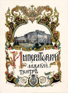 Петр Афанасьев. Программка Императорского малого театра. 1914