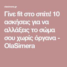 Γίνε fit στο σπίτι! 10 ασκήσεις για να αλλάξεις το σώμα σου χωρίς όργανα - OlaSimera Fitness, Exercises, Exercise Routines, Excercise, Work Outs, Workout