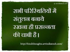 #HindiThoughts: To maintain balance in all situations (#Hindi #Suvichar) सभी परिस्थितियों में संतुलन बना #HindiQuotes #Quotes