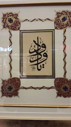 Islamic Art, Calligraphy, Patterns, Drawings, Frame, Decor, Arabic Calligraphy, Block Prints, Picture Frame