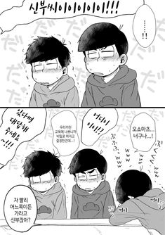 [오소마츠상 번역/이치카라] 조카 : 네이버 블로그 Osomatsu San Doujinshi, Free Hugs, Ichimatsu, Me Me Me Anime, Comics, Memes, Pictures, Couple, Siblings