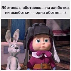 That guy is tall! Bts Mask, Russian Humor, Blue Bus, Masha And The Bear, Troll Face, Funny Qoutes, Funny Cards, Minions, Cute Animals