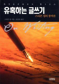 ▲김영사 Writing, Being A Writer