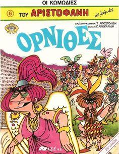 ornithes οι ορνιθες του Αριστοφανη σε κομικς