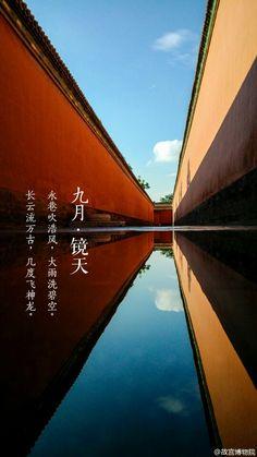 北京故宫紫禁城 镜天 宫墙 城墙