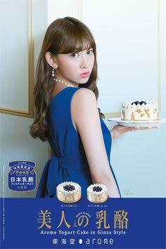 Arome Bakery X AKB48小嶋陽菜 - 美人の乳酪蛋糕系列