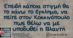 Funny Greek, Motivational Quotes, Inspirational Quotes, Funny Memes, Jokes, Try Not To Laugh, Greek Quotes, Just Kidding, True Words