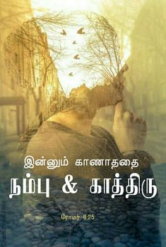 Bible Words Images, Tamil Bible Words, Jesus Christ Quotes, Christ In Me, Prayer Quotes, Bible Quotes, Best Bible Verses, Bible Verse Wallpaper, You Are Blessed