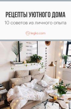 Decoration, My Room, Dorm, Sweet Home, Room Decor, House Design, Interior Design, Furniture, Bedroom