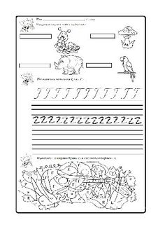 бел писане работни листи Free Printable Math Worksheets, Kids Math Worksheets, Tracing Worksheets, Printable Art, Free Printables, Bulgarian Language, Math For Kids, First Grade, Classroom