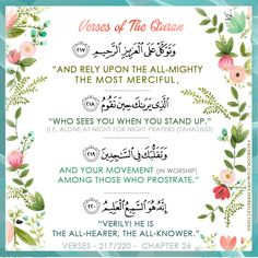 "Verses from Quran : ""And rely upon the All-Mighty, the Most Merciful.""   ""Who sees you when you stand up, (meaning: Stand Alone at night for night prayers (Standing/Tahajjud))  ""And your movement (in worship), among those who prostrate."" ""Verily! He is the All-Hearer, the All-Knower."" #Quran - وَتَوَكَّلْ عَلَى الْعَزِيزِ الرَّحِيمِ - 217 -  الَّذِي يَرَاكَ حِينَ تَقُومُ - 218 -  وَتَقَلُّبَكَ فِي السَّاجِدِينَ - 219 - إِنَّهُ هُوَ السَّمِيعُ الْعَلِيمُ ."" 220 -  #God #leanongod"