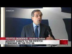 Σαμαράς: Αυτή η Κυβέρνηση βγάζει τη χώρα από την κρίση-Πάνω από 500 εκ.ευρώ σε ένα εκατομμύριο Έλληνες...