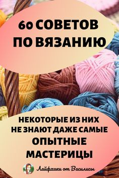 How to fasten off closed crochet projects Knitting Designs, Knitting Stitches, Knitting Patterns Free, Baby Knitting, Free Knitting, Crochet Toddler, Crochet Girls, Knit Crochet, Diy Crafts Knitting