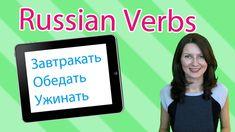 Russian Grammar #23: 1st Conjugation Verbs Завтракать, Обедать, Ужинать