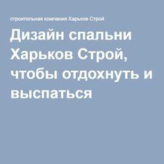 Дизайн спальни Харьков Строй, чтобы отдохнуть и выспаться