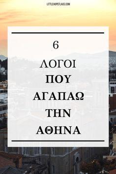6 λόγοι που αγαπάω την Αθήνα - Little Hope Flags Posts, Blog, Messages, Blogging