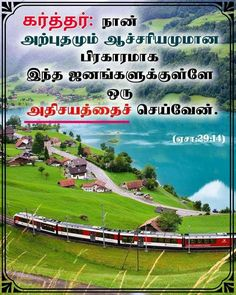Bible Words Images, Tamil Bible Words, Bible Quotes, Bible Verses, Blessing Words, Bible Promises, Blessed, Songs, Thoughts